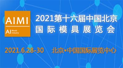 2021第十六屆中國北京國際模具展覽會