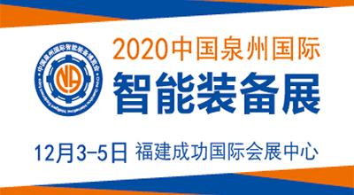 2020(第二届)泉州智能装备博览会