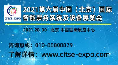 2021第六屆中國(北京)國際智能票務系統及設備展覽會