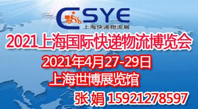 2021上海快递物流展