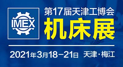 2021第17届天津工博会—机床展