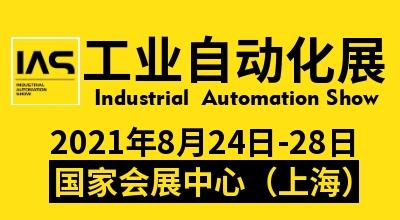 2021第二十三届中国国际工业博览会——工业自动化展