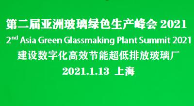 2021第二屆亞洲玻璃綠色生產峰會