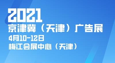 第十五届京津冀(天津)广告、标识及LED照明展览会邀请函