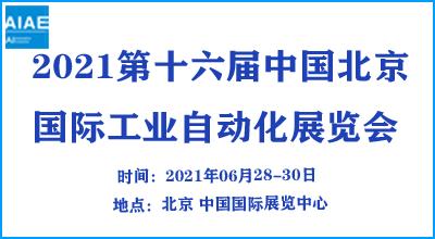2021第十六屆北京國際工業自動化展覽會