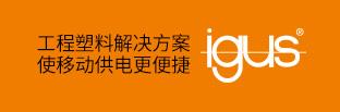 易格斯拖鏈軸承倉儲貿易(上海)有限公司