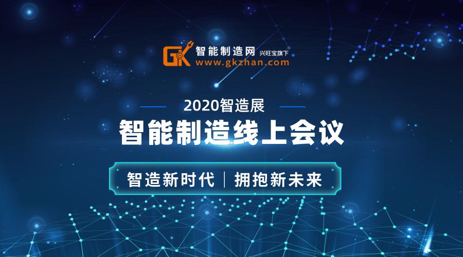 2020智造展——智能制造行业线上会议