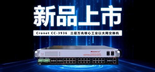 【新品来袭】Cronet CC-3936三层万兆核心交换机重磅登场