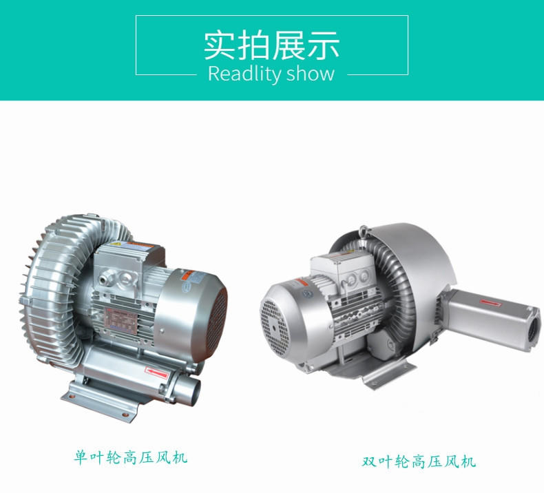 高压风机漩涡风机漩涡气泵真空泵 工业高压鼓风机增氧大功率风机示例图3