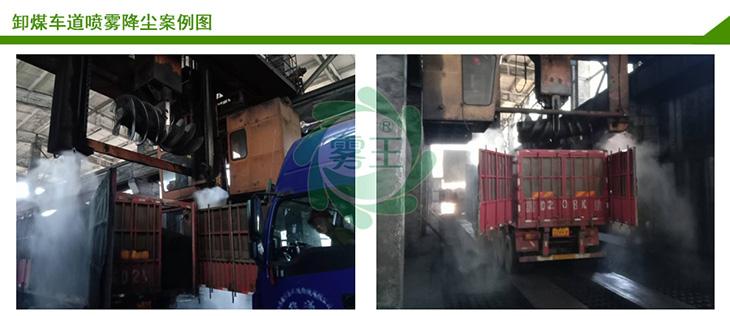 煤棚堆料车间喷雾抑尘