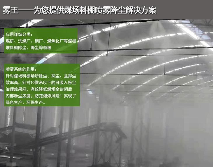 煤场料棚喷雾抑尘方案