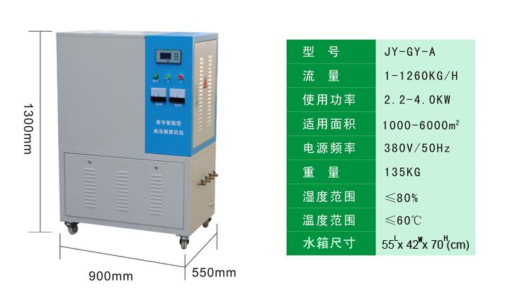 印刷专用高压微雾加湿器参数