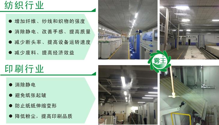 印刷专用高压微雾加湿器在纺织行业的应用实例