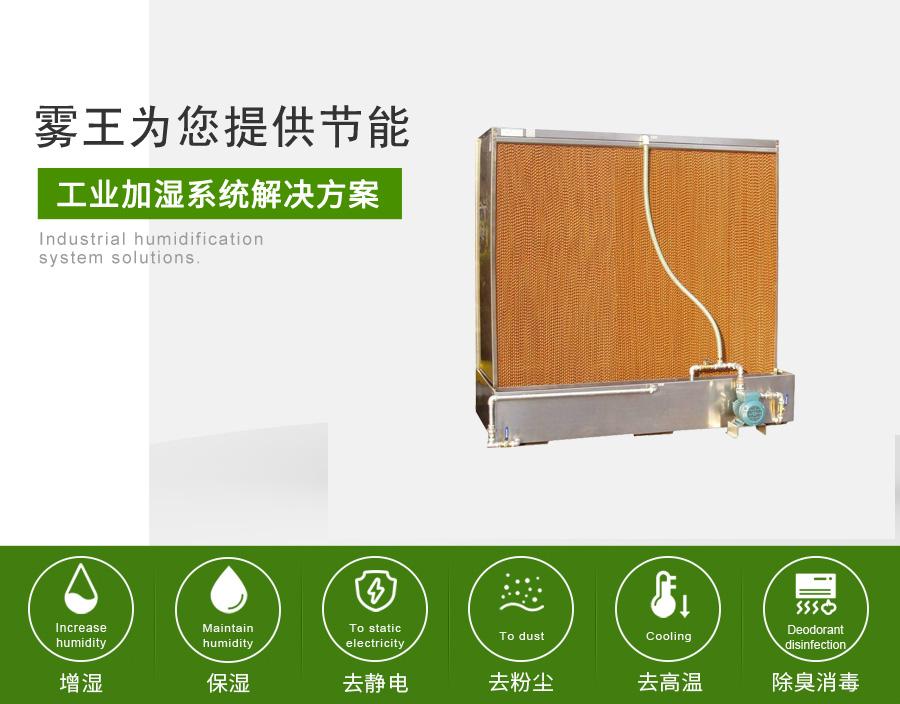 霧王提供空調機組加濕解決方案2