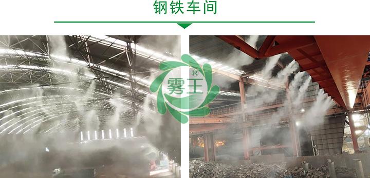 鐵廠噴霧降塵工程案例