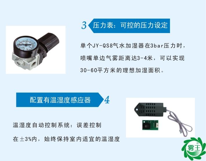 配置温湿度感应器,自动控制湿度