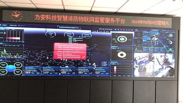 安徽智慧城市消防可视化联网平台