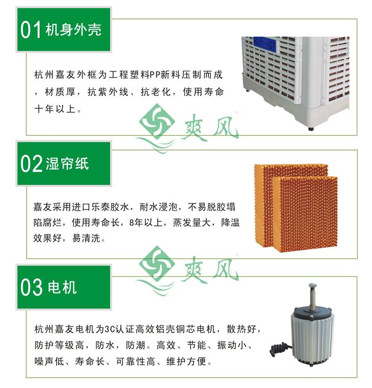 蒸发式冷风机/环保空调细节图1