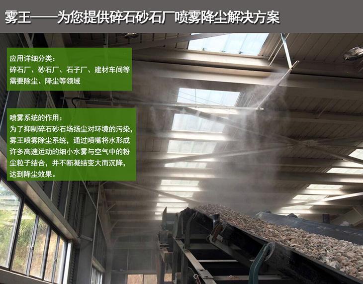 碎石廠噴霧降塵解決方案