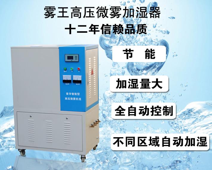 霧王印刷高壓微霧加濕器
