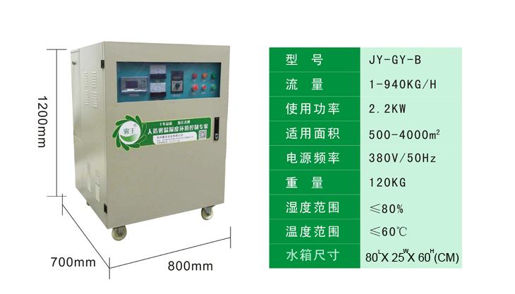 高压微雾加湿器标准型参数