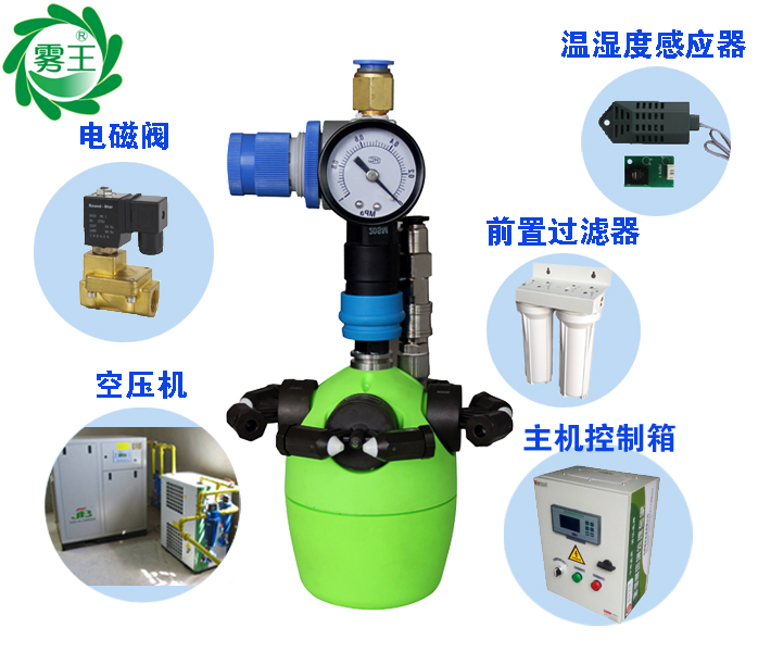 JY-WWQS8深绿干雾加湿器系统组成
