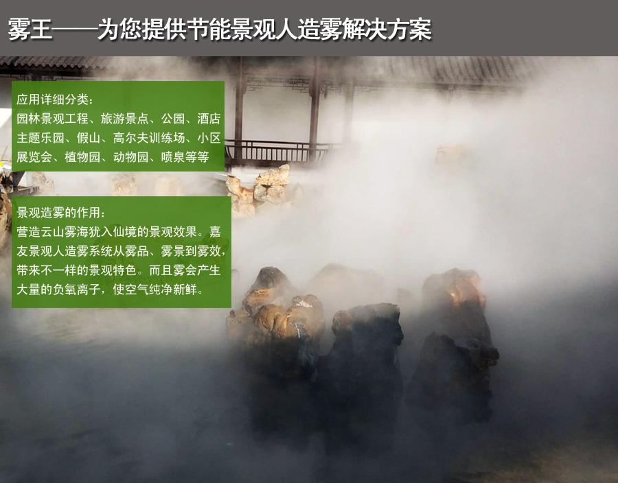 人造雾解决方案
