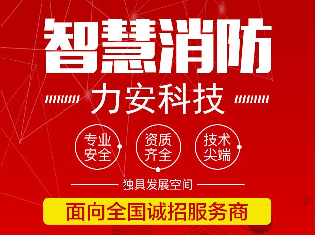 智慧消防物联网远程监控系统平台诚邀加盟