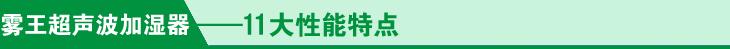 JY-CS超声波加湿器11大性能特点菜单