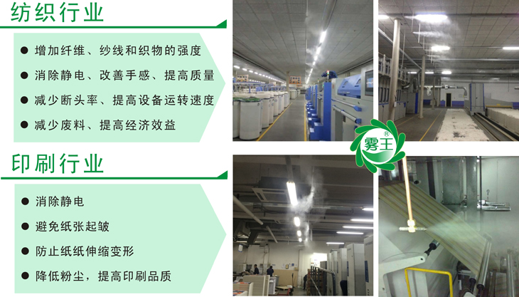 噴霧降溫設備在企業中的應用案例圖