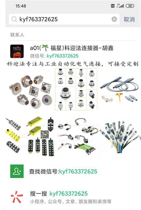 低压封闭环网柜航空插头插座提供芯数支持:2芯3芯4芯5芯6芯7芯8芯12芯14芯。其中包含插针插孔,环网柜固定式航空插座,对配线束连接插头以及线束。