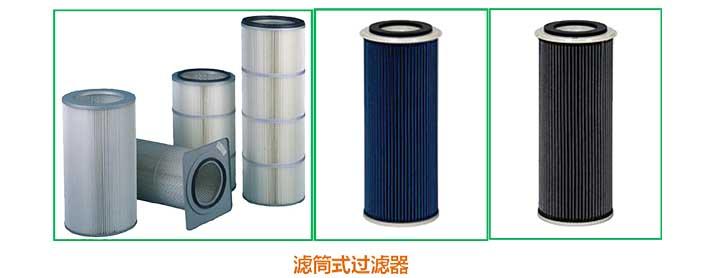 工业除尘器过滤桶