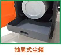 工业除尘器抽屉集尘箱