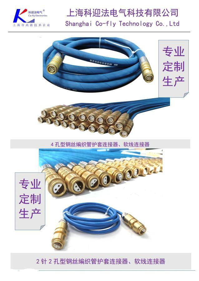 LCYVB4DDT1-HTP钢丝编织橡胶护套连接器矿井橡胶护套连接器钢丝连接器产品特点:适用于机械损伤和机械冲击都较强的煤矿井下。射频连接器具备优良的弹性,弯曲半径小,剪切强度高,可转动350,安裝便捷。