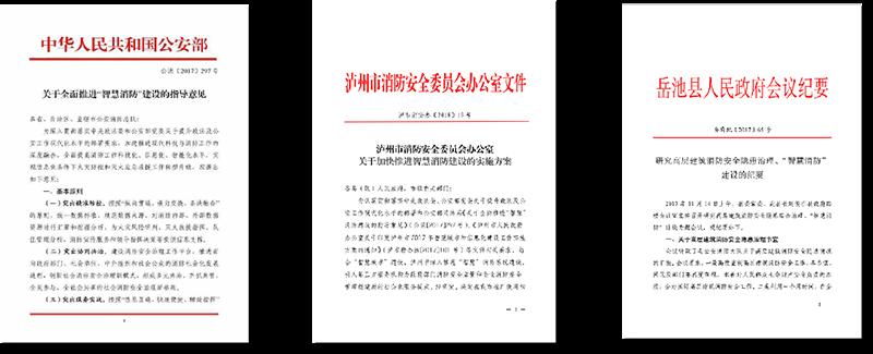 智慧消防政策文件