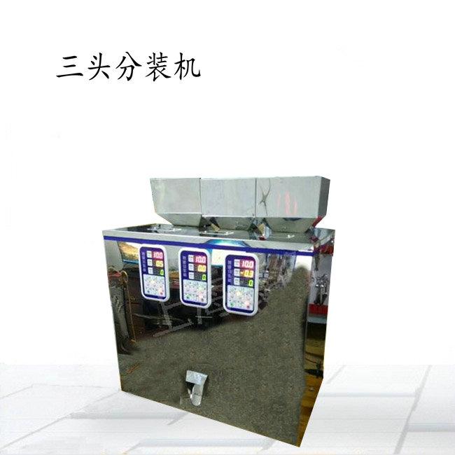 干果混合分装机