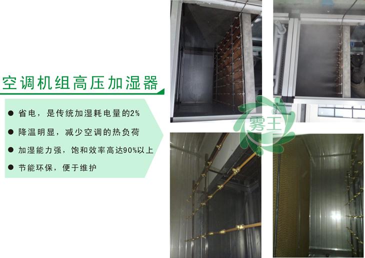 空調配套高壓加濕案例