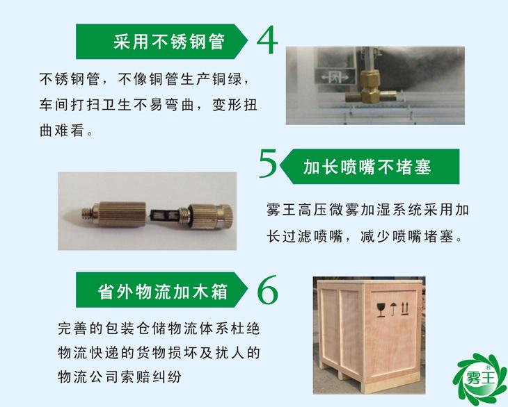 高压微雾加湿器采用不锈钢管,不像铜管产生铜绿
