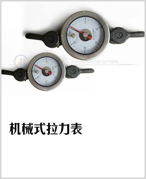 机械式拉力表图片