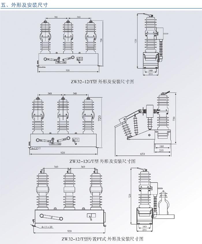 ZW32-12/630-20KA户外高压真空断路器 外形及安装尺寸图