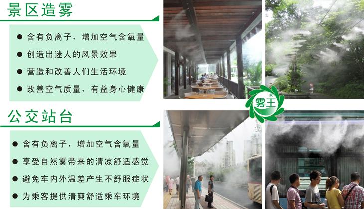 印刷噴霧降溫系統案例1.
