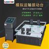 QZ-100Z高精密模拟运输振动台