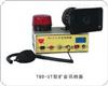 TBD-3T型TBD-3T天车扩音讯响器/讯响器/吊车扩音讯响器